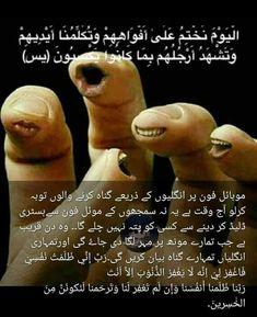 Allah hum sab musalmano pe reham farmaye.. Aameen