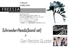 本日11/9(水)は東京!『FREESIA』代官山・LOOP 出演:Gen Peridots Quartet/Schroeder-Headz [渡辺シュンスケ:Keyboard/須藤優:Bass/鈴木浩之:Drums]