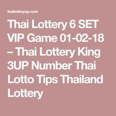 Thai Lottery 6 SET VIP Game 01-02-18 – Thai Lottery King 3UP Number Thai Lotto Tips Thailand Lottery