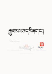 All Things Are Impermanent. High Uchen script