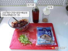 국수,냉면,쫄면,라면~ 다 맛있어지는 '만능비빔장 만들기' Food And Drink, Menu, Cooking, Sauces, Menu Board Design, Kitchen, Dips, Menu Cards, Cuisine