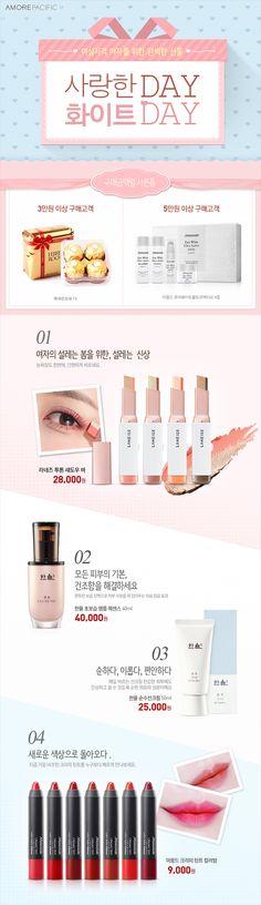 [아모레퍼시픽] 3월 선물대전 - 롯데홈쇼핑 Cosmetic Web, Cosmetic Design, Webpage Layout, Web Layout, Email Design, Ad Design, Korea Design, Event Banner, Web Banner Design