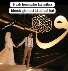 New wedding quotes god life ideas Best Couple Quotes, Muslim Couple Quotes, Muslim Love Quotes, Love In Islam, Islamic Love Quotes, Islamic Inspirational Quotes, Muslim Couples, Secret Love Quotes, True Love Quotes