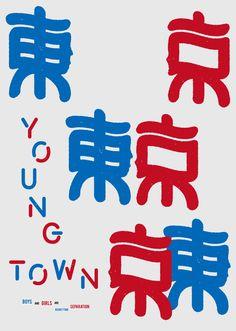 Tokyo Young Town - Sou Nomura
