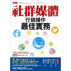 書名:社群媒體行銷操作:最佳實務,原文名稱:Social M: How Your Start-Up Can Take On the Big Boys Today,語言:繁體中文,ISBN:9789865770655,頁數:208,出版社:大是文化,作者:陳哲奇,譯者:李宛蓉,出版日期:2014/12/29,類別:商業理財