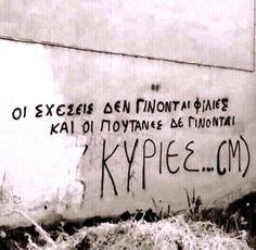 Fake Friend Quotes, Fake Friends, Rap Quotes, Love Quotes, Graffiti Quotes, Street Quotes, Doodle Sketch, Poems, Greek