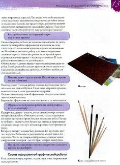 Иллюстрация 9 из 29 для Самоучитель по рисованию гуашью: экспресс-курс: учимся…