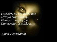 Μαντινάδα Greek Quotes, My Father, Inspirational Quotes, Messages, Erika, My Love, Angel, Art, Life Coach Quotes