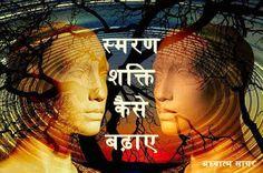 Easy Ways To Improve Memory. Marathi Status, Funny Statuses, Facebook Status, Love Status, Trending Topics, Meditation, Places To Visit, Spirituality, Yoga