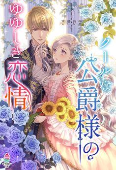 Yuukishi love affair of the cool duke Manga Couple, Anime Love Couple, Anime Couples Manga, Cute Anime Couples, Anime W, Anime Art Girl, Manga Art, Kawaii Anime, Romantic Manga