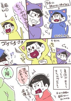 【漫画】『うちの猫の事情』(カラ一、数字松、速度松)
