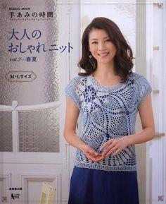 Japanese Journal of modelos femeninos con diagramas. Knitting Books, Crochet Books, Crochet Art, Love Crochet, Knitting Magazine, Crochet Magazine, Japanese Crochet, Pineapple Crochet, Crochet Cardigan