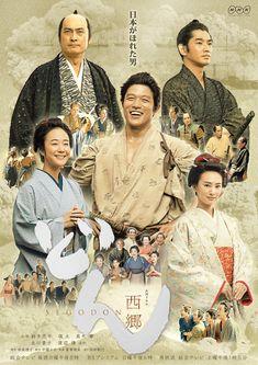 Segodon - AsianWiki Japanese History, Japanese Drama, Drama Series, Tv Series, Keiko Kitagawa, Meiji Restoration, Watch Drama, Drama Fever, Boxing Today