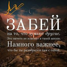 Cool Words, Wise Words, Meaningful Quotes About Life, Russian Quotes, Reality Shows, Motivational Quotes, Inspirational Quotes, Life Quotes, Best Quotes