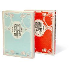 椿屋事務所[デザイン事務所] 書籍装丁/ブックデザイン
