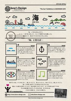 海 ポスター - Graphic Templates Search Engine Web Design, Japan Design, Graphic Design Layouts, Graphic Design Illustration, Flyer Design, Book Design, Layout Design, Digital Illustration, Dm Poster