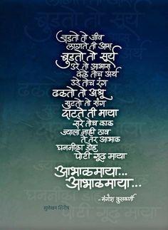 Pin by Santosh Patil on मराठी कविता - Marathi Poems ...