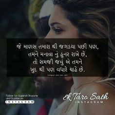 Love Quotes, Inspirational Quotes, Inspire Quotes, M Instagram, Love Shayri, Gulzar Quotes, Love Thoughts, Gujarati Quotes, Funny Love