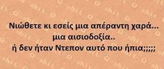Favorite Quotes, Best Quotes, Funny Quotes, Life Quotes, Funny Greek, Funny Statuses, Funny Times, Greek Quotes, Cheer Up