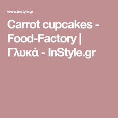 Carrot cupcakes - Food-Factory | Γλυκά - InStyle.gr