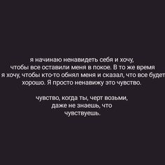 Russian Quotes, Aesthetic Words, My Mood, Powerful Words, In My Feelings, Wallpaper Quotes, Just Love, Sentences, Motivational Quotes