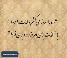 """""""درد را امروز میکشم و لذت را فردا"""" یا """"لذت برای امروز و درد برای فردا"""" http://holakoueearchive.co"""