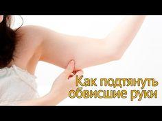 Как подтянуть руки в домашних условиях - упражнения на трицепс - YouTube