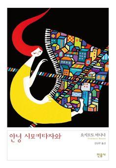 [금요일의 채널-누나의 문학2]  바나나 좋아하세요? 작가 요시모토 바나나요.   《안녕 시모키타자와》(민음사)라는 책이 또 나오네요. 젊은이의 거리로 불리는 시모키타자와를 배경으로 사람과 사람이 함께 살아가는 풍경을 그렸다고 합니다. 죽은 가족, 새로운 삶, 작은 동네에서 일어나는 다양한 사람들의 저마다 안고 있는 사연들. 그런 삶 속에서 작가가 느끼는 많은 감상들이 소설 속에 들어가 있는 것 같습니다. 섬세한 감성을 한번 더 기대해볼까요?  https://www.facebook.com/photo.php?fbid=243110485723694=a.162807293754014.34046.158407580860652=1