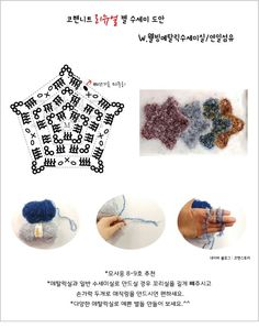 Fiber book --tutorial -- This would be a great way to put all the stitches on my sewing machine. I could see them stitched out Crochet Home, Diy Crochet, Crochet Baby, Crochet Diagram, Crochet Motif, Crochet Patterns, Crochet Stars, Crochet Flowers, Crochet Scrubbies