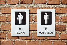 Funny Signs - Chinglish Translation - Feman / Male Man