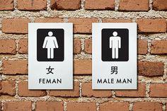 Shoply.com -Funny Signs - Chinglish Translation - Feman / Male Man. Only A$15.00