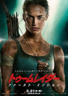 Watch Tomb Raider for free - Tomb Raider Full Movie, Tomb Raider Film, Tomb Raider 2018, Alicia Vikander, Latest Movies, New Movies, A Wrinkle In Time, Hd Movies Online, Family Movies