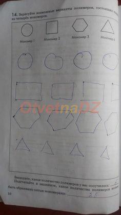 ГДЗ 10 - Биология 9 класс рабочая тетрадь Пасечник