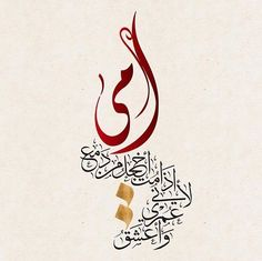 أمي My Mother وأعشق عمري لأني اذا مت اخجل من دمع أمي - محمود درويش - I treasure my years, for I would be heart broken if my death cost my mother's precious tears. - Mahmoud Drawish - #art #calligraphy #arabic_calligraphy #poetry #maherhousn #mahmoud_darwish #mother #love #artoftheday #passion #damascus #syria #poem #lamour #mystyle #creative #calligraphymasters #creatopiadxb #typography #modern #شعر #محمود_درويش #حب #امي