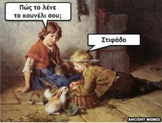Greek Memes, Funny Greek, Funny Phrases, Funny Quotes, Ancient Memes, Classical Art Memes, Bunny Names, Best Funny Pictures, Jokes