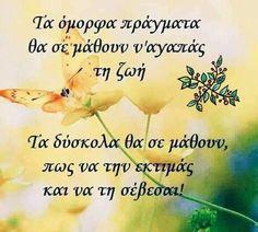 Greek Quotes, Picture Quotes, Sayings, Words, How To Make, Life, Greek, Inspiring Sayings, Quotes
