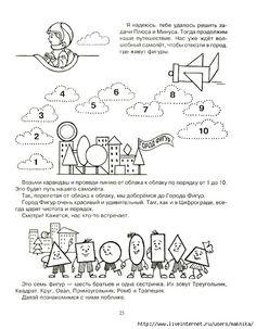 Математика в сказках,стихах и загадках.Для детей 3-6 лет.. Обсуждение на LiveInternet - Российский Сервис Онлайн-Дневников