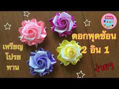 วิธีพับเหรียญโปรยทานแบบง่ายๆ ดอกพุดซ้อน   How to fold a ribbon (cape jasmine )  Nana handmade - YouTube