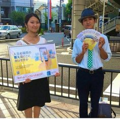 Japanese August 2014 Tract Work