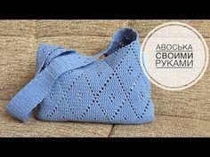 Вязание. Авоська своими руками - YouTube Crochet Market Bag, Crochet Tote, Crochet Handbags, Crochet Bikini, Macrame Patterns, Crochet Patterns, Crochet Fashion, Diy Clothes, Stitch Patterns