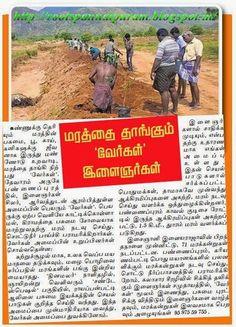 Thanks Dinamalar..14/June/2014