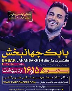 Babak Jahanbakhsh Consert Digital Marketing by : Navid Abooie 1395/02/15 | Bojnord