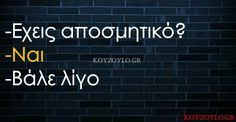 Funny Greek Quotes, Greek Memes, Funny Quotes, Funny Memes, Jokes, Laughing, Funny Stuff, Neon Signs, Life