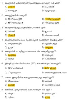 LDC Solved Question Paper 2017 May - Kerala PSC - PSC Online Book