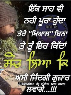 Punjabi Status, Punjabi Quotes, Cute Love Songs, I Miss You, Loving U, Cute Couples, Thoughts, Qoutes, Wallpaper
