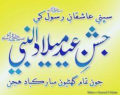 Eid E Milad, Eid Milad Un Nabi, Rabi Ul Awwal, Instagram Bio, Wishes Images, Cards, Photos, Decor, Pictures