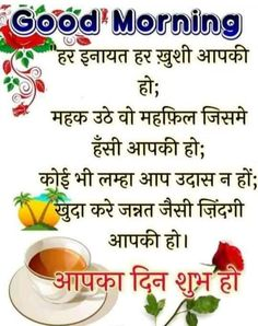 Thoughtful words – The Mommypedia Hindi Good Morning Quotes, Good Morning Messages, Good Morning Wishes, Good Morning Flowers Gif, Good Morning Beautiful Images, Morning Thoughts, Good Thoughts, Funny Attitude Quotes, Life Quotes