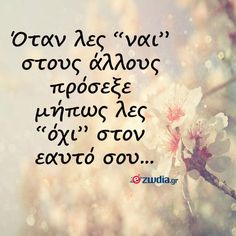 Greek Quotes, True Words, Self Improvement, Motto, Quotes To Live By, Inspirational Quotes, Thoughts, Sayings, Kai