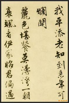Tang Yin (唐寅). 明唐寅落花詩冊. (25)