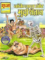 Bankelal comics collection pdf - Neeshu.com Read Comics Free, Comics Pdf, Read Comics Online, Download Comics, Indian Comics, Diamond Comics, Dennis The Menace, Kali Goddess, Ganesha Art